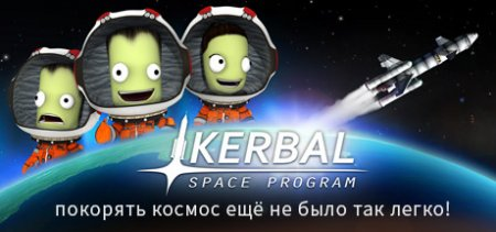 Kerbal Space Program v1.5.1 скачать