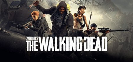 OVERKILL's The Walking Dead v1.0.2 build 341408 скачать