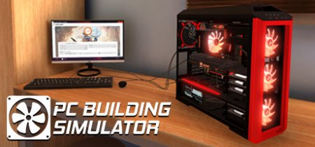 PC Building Simulator v0.9.2.5 скачать