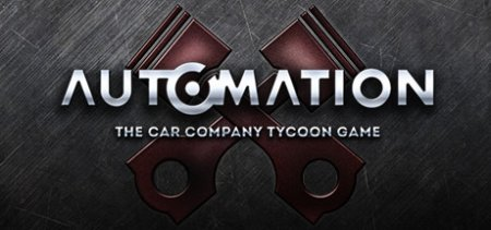 Automation: The Car Company Tycoon Game v181222 от 26.12.18 скачать