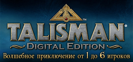 Talisman: Digital Edition скачать